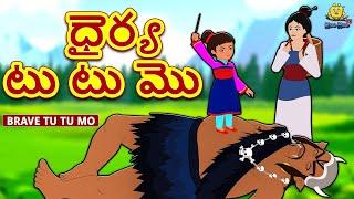 Telugu Stories for Kids - ధైర్య టు టు మొ | Brave Tu Tu Mo | Telugu Kathalu | Moral Stories