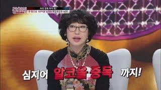 배우 이수나가 알코올 중독에 빠진 사연은? [동치미 61회]