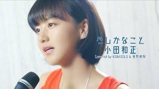 【女性が歌う】たしかなこと/小田和正(Covered by コバソロ & 菅野樹梨)
