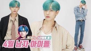 4월★ 남자 아이돌 무대의상 스타일링 Fashion H…