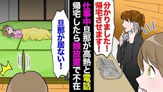 【漫画】勤務中に旦那から電話「高熱で娘の面倒が見れない。帰ってきて」→大急ぎで帰ると娘が放置されていて旦那は不在…旦那を問い詰めると…【マンガ動画】