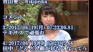 青山愛アナがアイドル扱いに落胆、退社を決意か 他にもエンタメ系情報を...