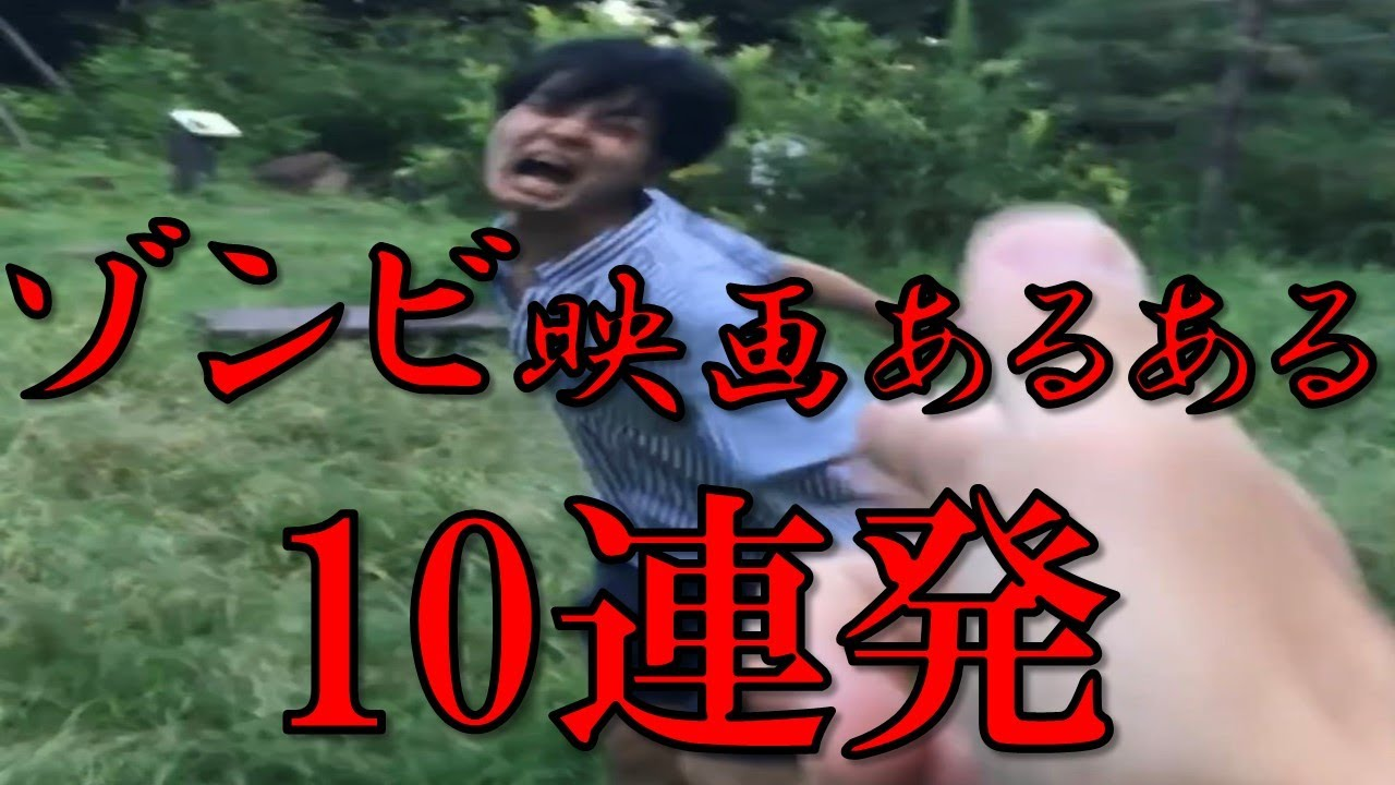【ゾンビ映画】あるある10連発‼シネマンガブラザーズ