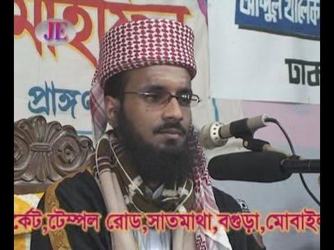 10231 Mb Free Abdul Khalek Soriotpuri Waz Part 1 Mp3
