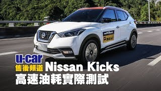 【實測】Nissan Kicks 高速油耗測試與首次保養紀錄【油耗篇】U-CAR公務車直購直測(中文字幕)   U-CAR 售後頻道 Video