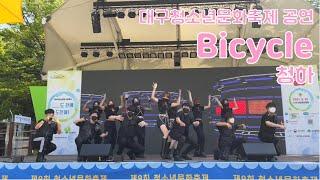 [20210522 대구청소년문화축제] 04. Bicycle - 청하