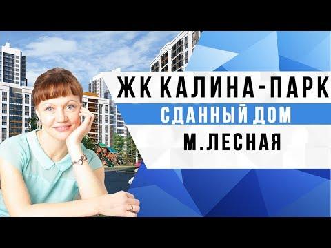 ЖК Калина парк. Купить квартиру в С-Петербурге. Калининский район