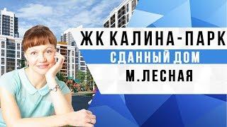 Купить квартиру с отделкой в ЖК Калина парк(, 2015-06-13T20:17:13.000Z)
