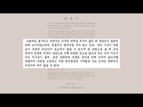 '사태수습을 위한 협의체를 구성하자' 한국만화영상진흥원 노동조합 제2차 성명서 발표 (0)