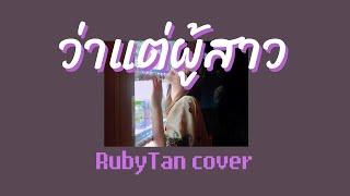 Download Lagu ตาเนม x Z TRIP - ว่าแต่ผู้สาว   cover by RubyTan mp3