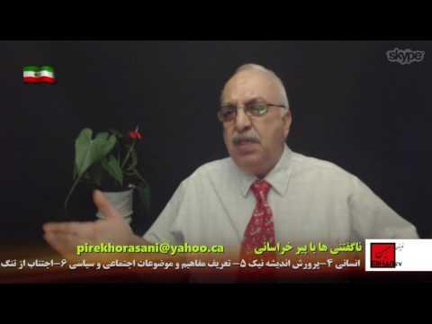 ناگفتنی ها  - طنز پیر خراسانی برنامه 164