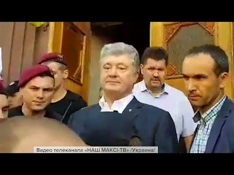 В Киеве попытались забросать яйцами экс-президента Петра Порошенко.
