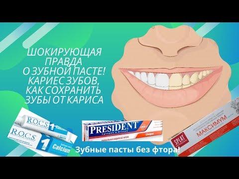 ШОКИРУЮЩАЯ ПРАВДА О ЗУБНОЙ ПАСТЕ! Кариес зубов, как сохранить зубы от кариеса