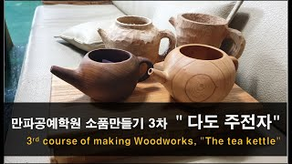 """만파우드카빙 소품만들기 과정 3차 """"다도 주전…"""