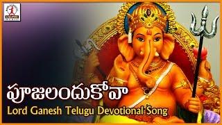 Lord Ganesh Devotional Folk Songs | Pujalandukova Kailasa Telugu Bhakti Song