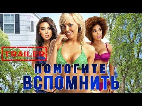 Помогите вспомнить HD (2013) /The Blackout HD (комедия)
