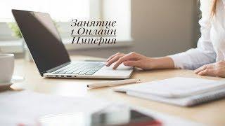 Занятие 1🌟 строим Онлайн Империю💰 Обучение работе в Соц Сетях