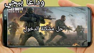 واخيراا!تم اطلاقها Call of Duty Mobile اول تجربة لي مع حل جميع مشاكل الدخول