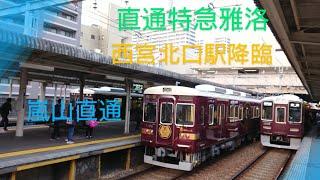 【京とれいん雅楽】直通特急西宮北口到着後引き込み線からのホーム戻り