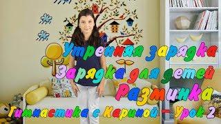 Утренняя зарядка - Зарядка для детей - Разминка - Гимнастика с Кариной - Урок 2
