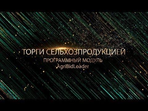Как работать в программном модуле AgriBidLoader Белорусской универсальной товарной биржи