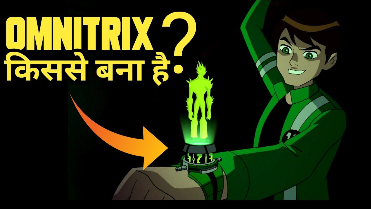 What is Omnitrix Made of ?