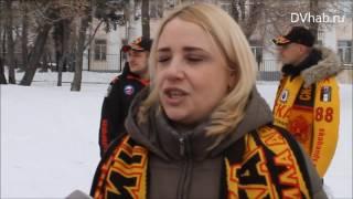 Обращение болельщиков СКА Нефтяник Хабаровск