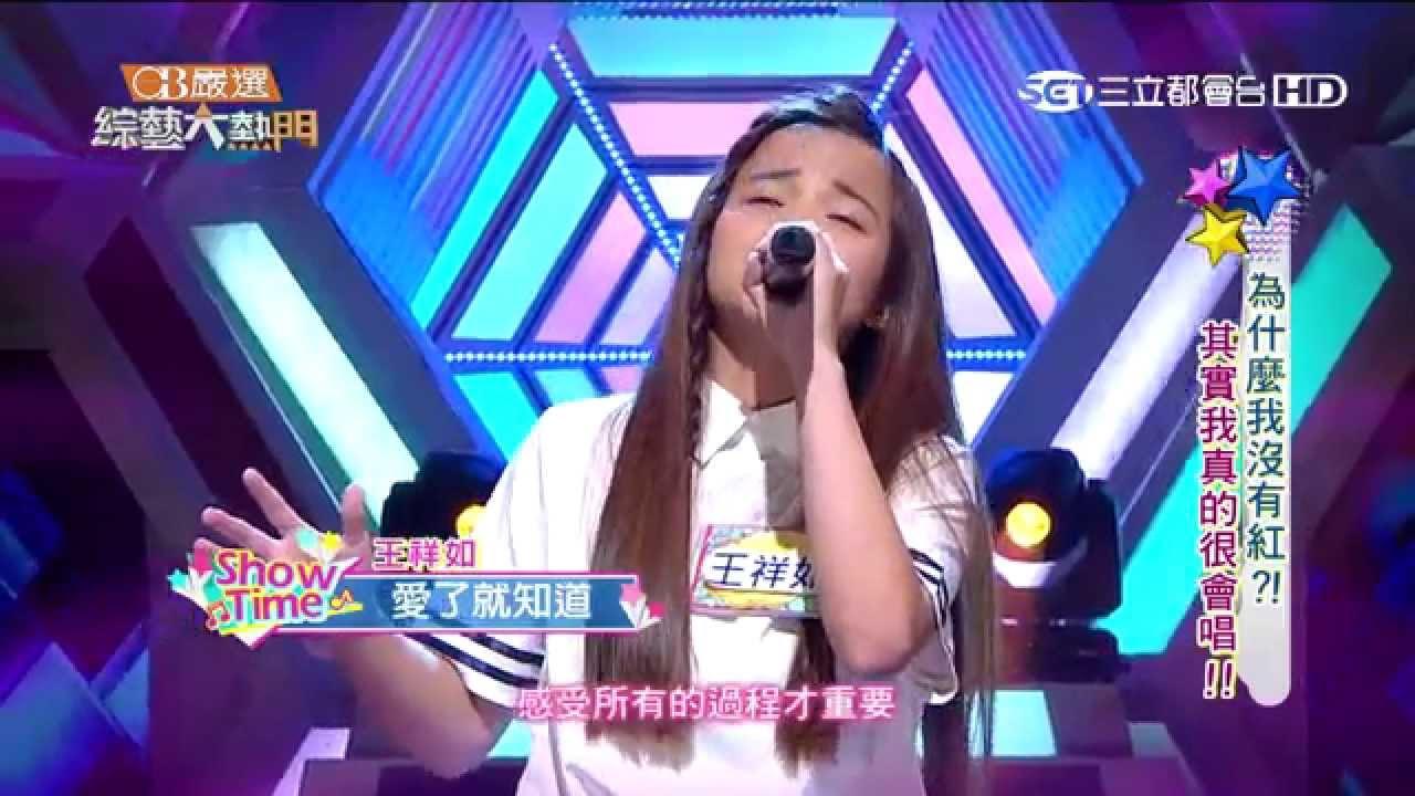 【王祥如】【愛了就知道】綜藝大熱門20150813 - YouTube
