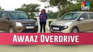 नई Wagon R या Hyundai Santro? |Awaaz Overdrive