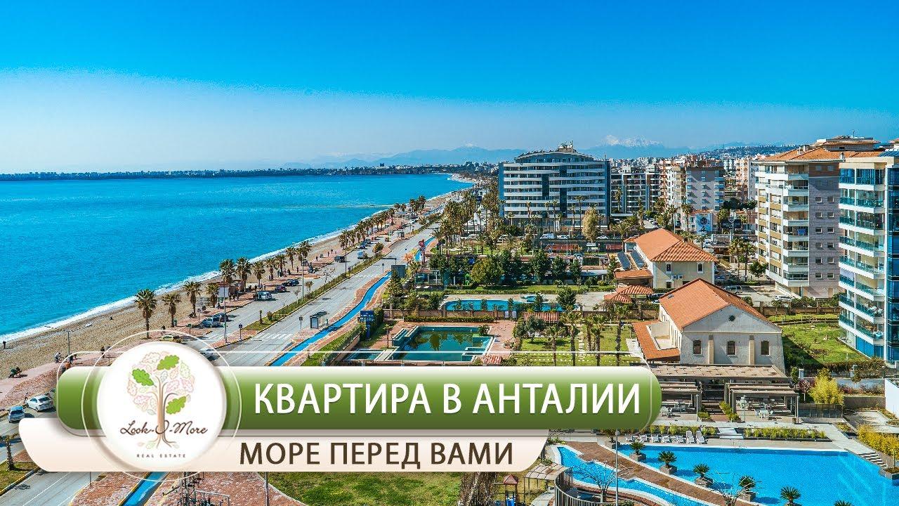 квартиры в турции у моря