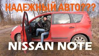 Nissan Note надежный автомобиль доступный каждому.