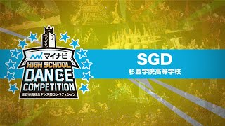 [FULL]SGT CREW(埼玉県立杉戸高等学校)/マイナビHIGH SCHOOL DANCE COMPETITION 2019 関東予選