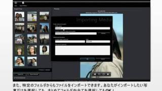 CyberLink MediaShow 5 - Part 1 - メディアへのインポート