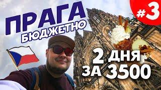 ИЗИ ЕВРОТРИП 3: Прага бюджетно, что посмотреть за день? Достопримечательности, трамваи и пиво
