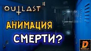 Outlast 2: ВСЕ АНИМАЦИИ СМЕРТИ!