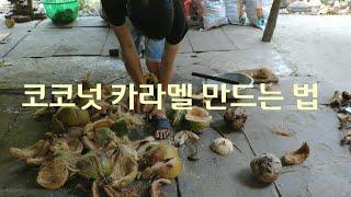 [베트남 여행]코코넛 카라멜 만드는 법/메이킹 스튜디오