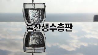 울산정수기렌탈 커피자판기 울산생수총판