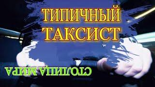 ТИПИЧНЫЙ ТАКСИСТ. ПРЕЗИДЕНТ ЛУКОЙЛА ПОДРАБОТКА В ТАКСИ.