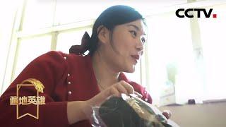 《遍地英雄》 20200522 巩艳坤:编织阳光的瘫痪姑娘|CCTV农业