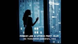 Pasha Lee Vitaco Feat Elia Не любимая Original Mix