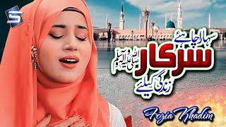Naat Sharif | Sahara Chahiye Sarkar | Fozia Khadim | 2020 Naats | Studio5