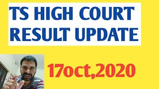 TS HIGH COURT RESULT UPDATE | TS HIGH COURT RESULTS| #TSHIGHCOURTRESULTSUPDATE | #TSHIGHCOURTRESULTS