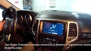 Jeep Grand Cherokee установка магнитолы ya Android и подключение камеры