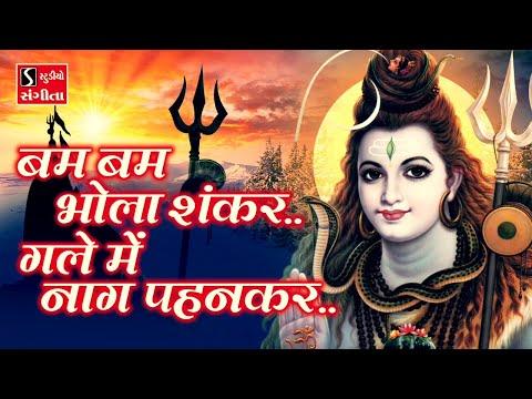 Bam Bam Bhola Shankar.. Gale Me Naag Pehenkar - SHIV BHAJAN