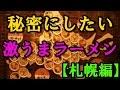 ラーメン二郎系もいいけど、自分だけのお気に入りにしておきたい人気店11選【札幌…