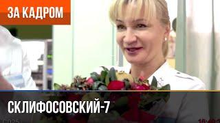 ▶️ Склифосовский 7 сезон (Склиф 7) - Выпуск 6 - За кадром