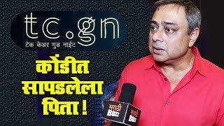 Tc.Gn Marathi Movie 2018  | Sachin Khedekar Interview | Release Date 31st August