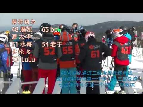 CSIA/AMSC Level III Ski Off (Moguls) 2018-4-3 Mont Tremblant