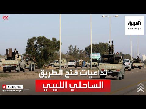 لماذا أصبح الطريق الساحلي محورا جديدا للصراع السياسي في ليبيا؟  - نشر قبل 10 ساعة