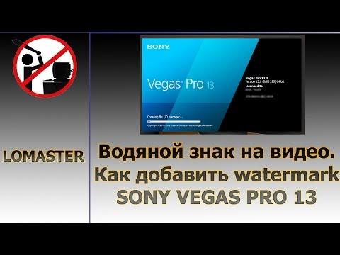 Водяной знак на видео. Как добавить watermark  SONY VEGAS PRO 13